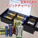 乾電池充電器 マジックチャージャー3【 乾電池充電器 電池 充電 乾電池 充電機 節約 エコ 電池 充電 充電器 電池 乾電…