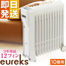 オイルヒーター ユーレックス 日本製 12フィン LF12ES(IW)通販限定モデル【ユーレックスオイルヒーター eureks 国産 10畳 省エネヒーター オイルラジエーターヒーター パネルヒーター 】