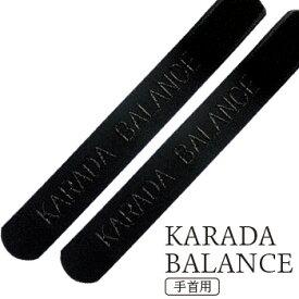 KARADA BALANCE(カラダバランス) 手首用・2本セット ☆05P03Sep16☆