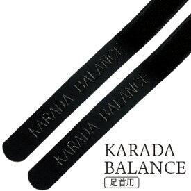 KARADA BALANCE(カラダバランス) 足首用・2本セット