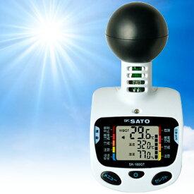熱中症対策 黒球型携帯熱中症計SK-180GT【熱中症指数計 熱中アラーム 熱中症対策グッズ 温度計 グッズ 熱中症計 熱中症アラーム 屋外 】