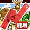 【亥旦停止 鹿用100枚】鹿(シカ)の被害、対策に いったんていし (しか用)100枚【忌避剤 エゾシカ カモシカ】