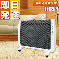 超薄型遠赤外線暖房機アーバンホット