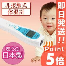 非接触式体温計 サーモフレーズ MT-500【体温 測定 赤ちゃん 子供 簡単 温度測定 赤外線 清潔 感染症対策 NISSEI 日本精密測器】