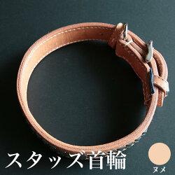 馬具職人の手作りスタッズ首輪