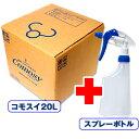 【期間限定スプレーボトル付き】次亜塩素酸水・コモスイ20リットル【20L ウイルス対策 除菌スプレー ペット 赤ち…