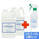 次亜塩素酸水 コモスイ 2リットル ×2個セット 除菌剤【2L×2 ウイルス対策 除菌スプレー ペット 赤ちゃん 無害 …
