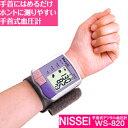 血圧計 手首 正確 手首式 デジタル血圧計 NISSEI WS-820【ニッセイ 血圧 測定 家庭用 手首式血圧計 血圧計 手首…