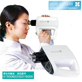 視力回復 超音波治療器 アイパワー 【 超音波治療器 アイパワー 超音波マッサージ 近視 視力低下予防 】
