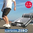 一輪型電動スケートボード SurfWheel ZERO(サーフホイールゼロ)【電動スケートボード 電動スケボー スケボー スケー…