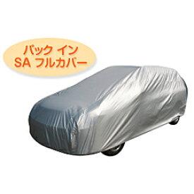 パックインSAフルカバー3型(セダンタイプ)390〜430cmプラッツ・ルキノクラス【車カバー ボディカバー カーカバー 自動車カバー 車庫 車体カバー 車のカバー car3 】