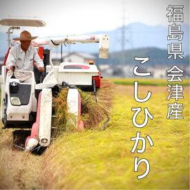 【新米】 福島県 会津産 コシヒカリ 5kg 玄米or白米【精米無料!】
