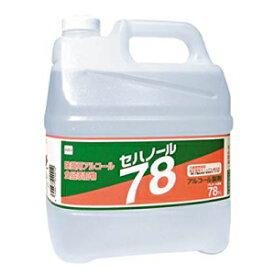 【在庫確保!数量限定!/アルコール製剤】■ セハノール78 4Lボトル(除菌用アルコール製剤/食品添加物)