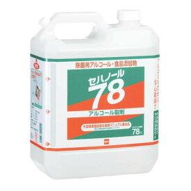 【アルコール製剤】■ セハノール78 4Lボトル(除菌用アルコール製剤/食品添加物)
