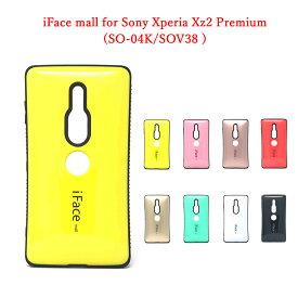 【あす楽】iFace mall Xperia XZ2 Premium ケース カバー 人気ハードケース 耐衝撃 アイフェイス エクスペリアXZ2プレミアム ケース カバー Xperia XZ2 Premium ケース SO-04K ケース SOV38 ケース【送料無料】