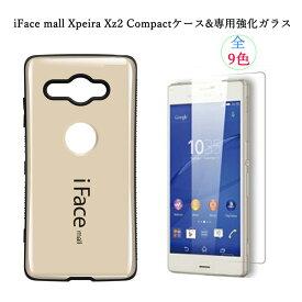【あす楽】iFace mall ケース 【2.5D強化ガラスセット】 Xperia XZ2 Compact ケース SO-05K ケース エクスペリアXZ2Compact ケース エクスペリア XZ2 Compact ケース エクスペリア XZ2コンパクト ケース エクスペリア XZ2 コンパクト スマホケース フィルムセット