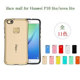 【あす楽】iFace mall Huawei P10 lite ケース Huawei nova lite ケース カバー ファーウェイ P10ライト ハードケース アイフェイスモール ファーウェイ P10Lite ファーウェイ ノバライト ケース【送料無料】