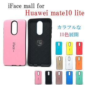 【あす楽】iFace mall Huawei mate10 liteケースカバー アイフェイスモールハードケースカバー ファーウェイメイト10ライト mate10ライト メイトテンライト 人気 耐衝撃 おしゃれ 全11色【送料無料】