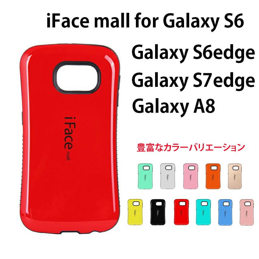 送料無料iFace mall Sumsung Galaxy S6/S6 Edge/S7 Edge/A8ハードケース、アイファイス ギャラッシーハードケースカバー