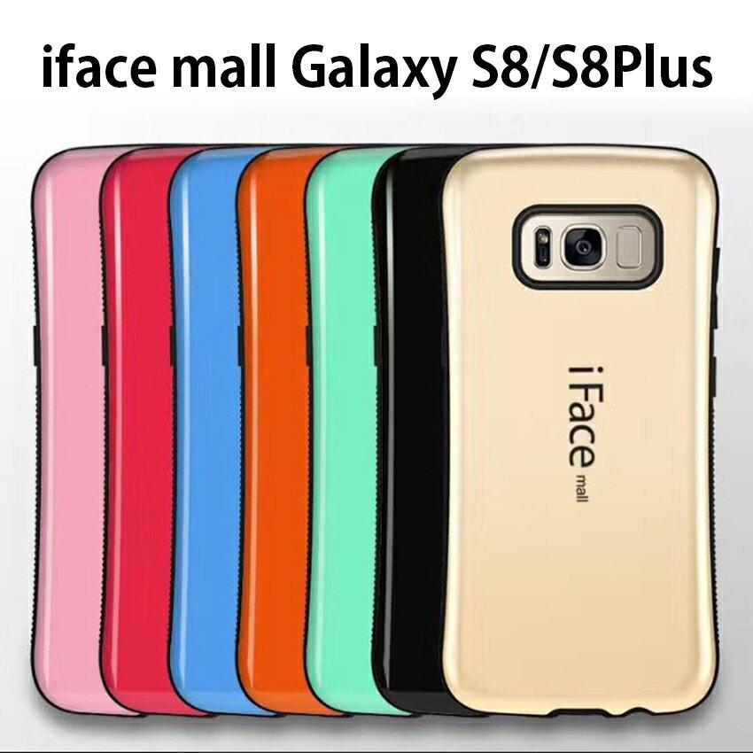 ▲送料無料!iFace mall Sumsung Galaxy S8(5.8インチ)/S8Plus(6.2インチ)おしゃれハードケース、アイファイス モールギャラッシーハードケースカバー(全11色)