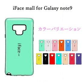 【あす楽】iFace mall Samsung Galaxy note9ハードケース 人気アイフェイス ギャラクシーノート9ハードケースカバー【送料無料】