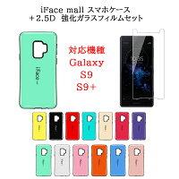 iFacemallケース2.5D強化ガラスセットGalaxyS9GalaxyS9+ケースギャラクシーS9ケースギャラクシーS9+GalaxyS9plusケースGalaxyS9プラスケースギャラクシーS9プラスケーススマホケース全機種対応Galaxy保護フィルム