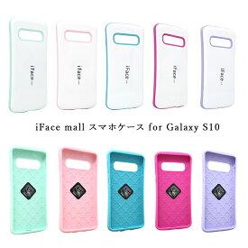 【あす楽】【ホワイト版】iFace mall ケース Galaxy S10 ケース GalaxyS10 ケース ギャラクシーS10 ケース SC-03L ケース SCV41 ケース ギャラクシーS10 スマホケース Galaxy S10 カバー GalaxyS10 カバー Galaxy ケース ギャラクシー ケース Galaxy カバー