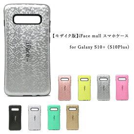 【あす楽】【モザイク版】iFace mall ケース Galaxy S10+ ケース GalaxyS10 plus ケース ギャラクシーS10 プラス ケース SC-04L ケース SCV42 ケース ギャラクシーS10 プラス ケース Galaxy S10+ カバー GalaxyS10 plus カバー ギャラクシーS10 プラス カバー Galaxy S10+