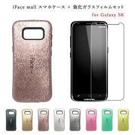 【あす楽】【モザイク版】iFace mall 強化ガラスフィルム セット Galaxy S8 ケース ギャラクシー S8 ケース SC-02J ケース SCV36 ケース S8 ケース Galaxy S8 強化ガラスフィルム ギャラクシー S8 ガラスフィルム Galaxy 画面保護 ギャラクシー S8 スマホケース 画面保護