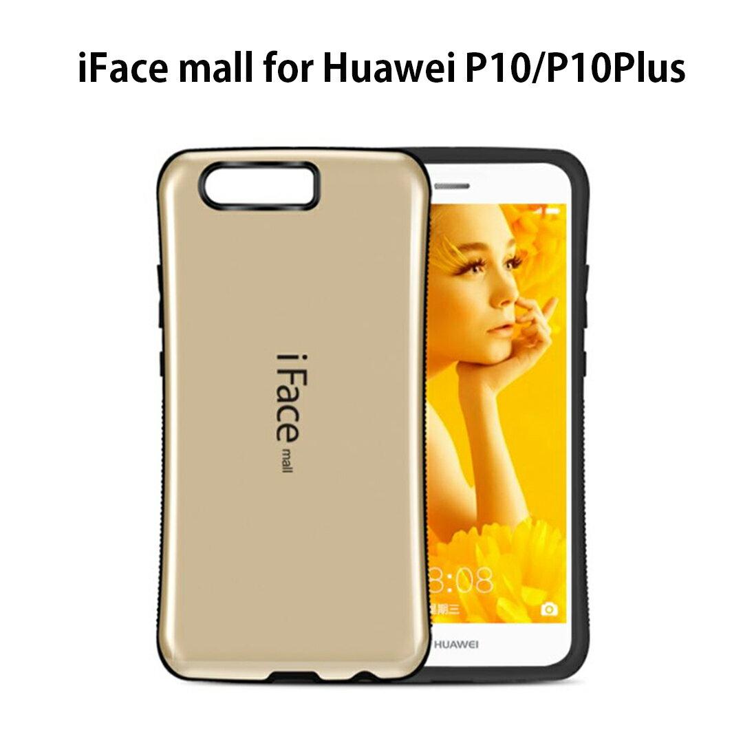 ▲送料無料!iFace mall Huawei P10/P10 Plusケースケース、カバー高級感のあるP10ハードケースアイフェスモール耐衝撃 全12色