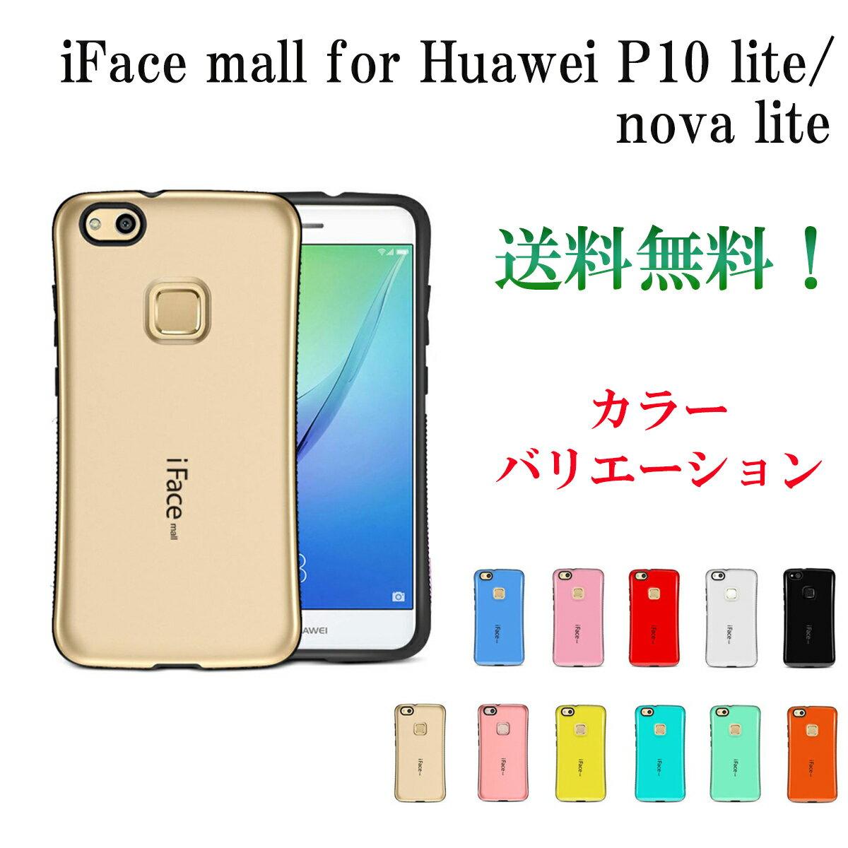 ▲送料無料!iFace mall Huawei P10 lite/Huaweinova liteケース、カバー高級感のあるP10ライトハードケースアイフェスモールファーウェイP10 Liteファーウェイノバライト耐衝撃 全11色