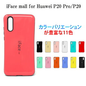 【あす楽】iFace mall Huawei P20/P20Proケース カバー高級感のあるハードケース アイフェイスモール ファーウェイ P20 P20プロ 耐衝撃 全11色【送料無料】