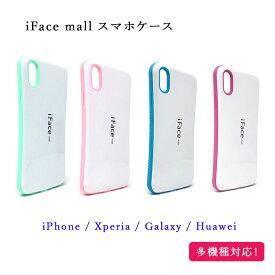 【あす楽】【ホワイト版】iFace mall ケース iPhone XR ケース Xperia XZ3 ケース Xperia 1 ケース Galaxy S9 ケース Galaxy S10 ケース Galaxy S10+ ケース Huawei P20 lite ケース アイフォン エクスペリア ギャラクシー ファーウェイ