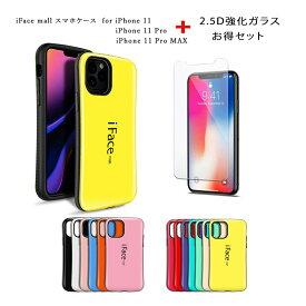 【あす楽】iFace mall ケース 強化ガラスフィルム セット iPhone 11 ケース iPhone 11 Pro ケース iPhone 11 Pro MAX ケース カバー iPhone11Pro カバー iPhone11ProMAX カバー アイフォン11 ケース アイフォン11プロ ケース アイフォン11プロマックス ケース
