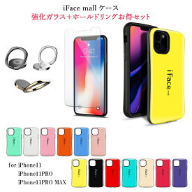 【あす楽】iFace mall ケース 【強化ガラス+ホールドリング セット】 iPhone 11 ケース iPhone 11 Pro ケース iPhone 11 Pro MAX ケース ifacemall iPhone11 カバー iPhone11Pro カバー iPhone11ProMAX カバー アイフォン11 ケース アイフォン11プロ ケース アイフォン11