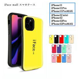 【あす楽】iFace mall iPhone 12 ケース 【強化ガラス2枚付き】 iPhone12 Pro ケース ifacemall iPhone 11 Pro MAX iPhone12 mini カバー iPhone 11 Pro ケース iPhone 12 Pro MAX アイフォン11 ケース アイフォン11プロ ケース アイフォン11プロマックス アイフォン 12 ミニ