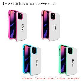 【あす楽】【ホワイト版】iFace mall ケース iPhone11 ケース iPhone11Pro ケース iPhone11ProMAX ケース iPhone 11 ケース iPhone 11 Pro ケース iPhone 11 Pro MAX ケース アイフォン11 ケース アイフォン11プロ ケース アイフォン11プロマックス ケース アイフォン iPhone