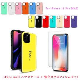 【あす楽】iFace mall ケース 強化ガラスフィルム セット iPhone 11 Pro MAX ケース iPhone11ProMAX ケース iPhone 11 Pro MAX カバー iPhone11ProMAX カバー アイフォン11プロマックス ケース アイフォン 11 プロ マックス ケース アイフォン11ProMAX カバー iPhone11ProMAX