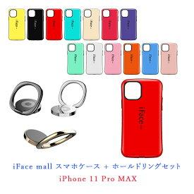 【あす楽】iFace mall ケース ホールドリング セット iPhone 11 Pro MAX ケース iPhone11ProMAX ケース iPhone 11 Pro MAX カバー iPhone11ProMAX カバー アイフォン11プロマックス ケース アイフォン 11 プロ マックス ケース アイフォン11ProMAX カバー アイフォン11ProMAX