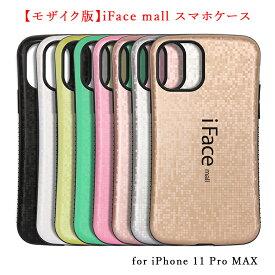 【あす楽】【モザイク版】iPhone11ProMAX ケース iPhone 11 Pro MAX ケース iPhone11ProMAXケース iPhone11ProMAX カバー iPhone 11 Pro MAX カバー iPhone11ProMAXカバー アイフォン11プロマックス ケース アイフォン 11 プロ マックス ケース アイフォン11プロマックス