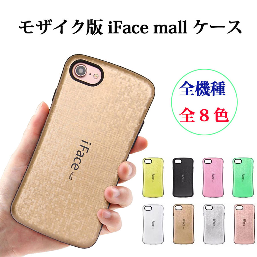 ラメ版iFace mall 全機種対応iPhone7/7Plus/iPhone8/8Plus/iPhone X/ XR/XS MAX/Galaxy note8/9/Galaxy S7edge/Galaxy S8/S8Plus/S9/S9Plus/Huawei P10 lite/Sony Xperia Xz/Xz1/Xz2/Xz2 Premium/Xz3ケースカバー人気ハードケース、スマホケースカバーモザイク【送料無料】