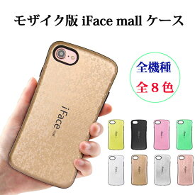 【ラメ版】iFace mall 全機種対応iPhone7/7Plus/iPhone8/8Plus/iPhone X/ XR/XS MAX/Galaxy note8/9/Galaxy S8/S8Plus/S9/S9Plus/Huawei P10 lite/Sony Xperia Xz/Xz1/Xz2/Xz2 Premium/Xz3ケースカバー人気ハードケース、スマホケースカバーモザイク