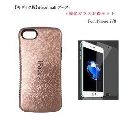 【あす楽】【モザイク版】iFace mall ケース 【強化ガラスフィルム セット】 iPhone SE(第2世代)/7/8 ケース ifacemall iPhone7 ケース iPhone8 ケース iPhone se2 ケース 画面保護フィルム
