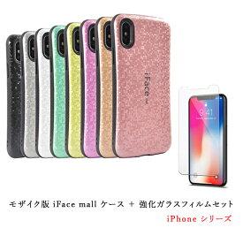 【あす楽】【モザイク版】iFace mall ケース 【強化ガラスフィルム セット】 ifacemall iPhoneSE2 SE2ケースiPhone6S ケース iPhone 6Plus ケース iPhone7 ケース iPhone8 ケース iPhone7 Plus ケース iPhone8 Plus ケース iPhoneX ケース iPhoneXS iPhoneXR iPhoneXS MAX