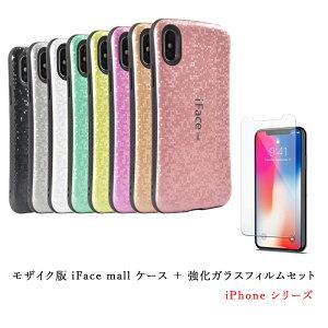 【あす楽】【モザイク版】iFace mall ケース 【強化ガラスフィルム セット】 ifacemall iPhoneSE2 SE2ケースiPhone6S ケース iPhone 6Plus ケース iPhone7 ケース iPhone8 ケース iPhone7 Plus ケース iPhone8 Plus ケース