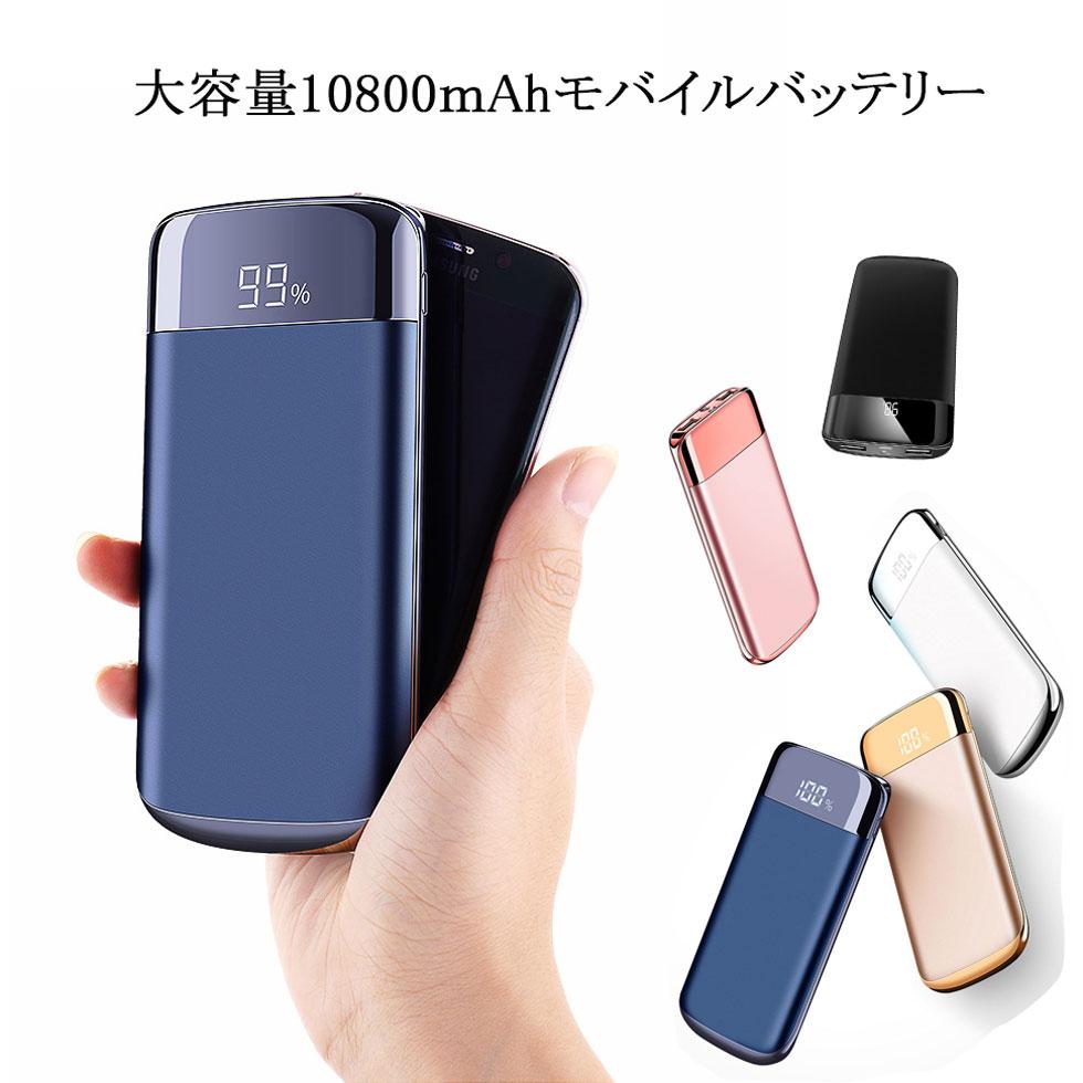 ▲送料無料モバイルバッテリーiPhone 大容量 10800mAh 軽量 薄型 スマホ充電器 携帯充電器 アイフォン アンドロイド 2.1A急速充電 ポータブル電源 LEDライト付き