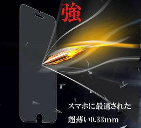 【あす楽】iPhone7/8/7Plus/8Plus/Xperia Xz/Xz Premium/Xz1/Xz2/Xz1 Compact/Xz2 mini/z5/z5compact/Galaxy/S9/S9Plus/Huawei P9lite/P10lite/P20lite/novalite/novalite2/honor8/honor9専用設計 強化ガラスフィルム 液晶保護フィルム 0.33mm【2.5D/硬度9H / 気泡防止】