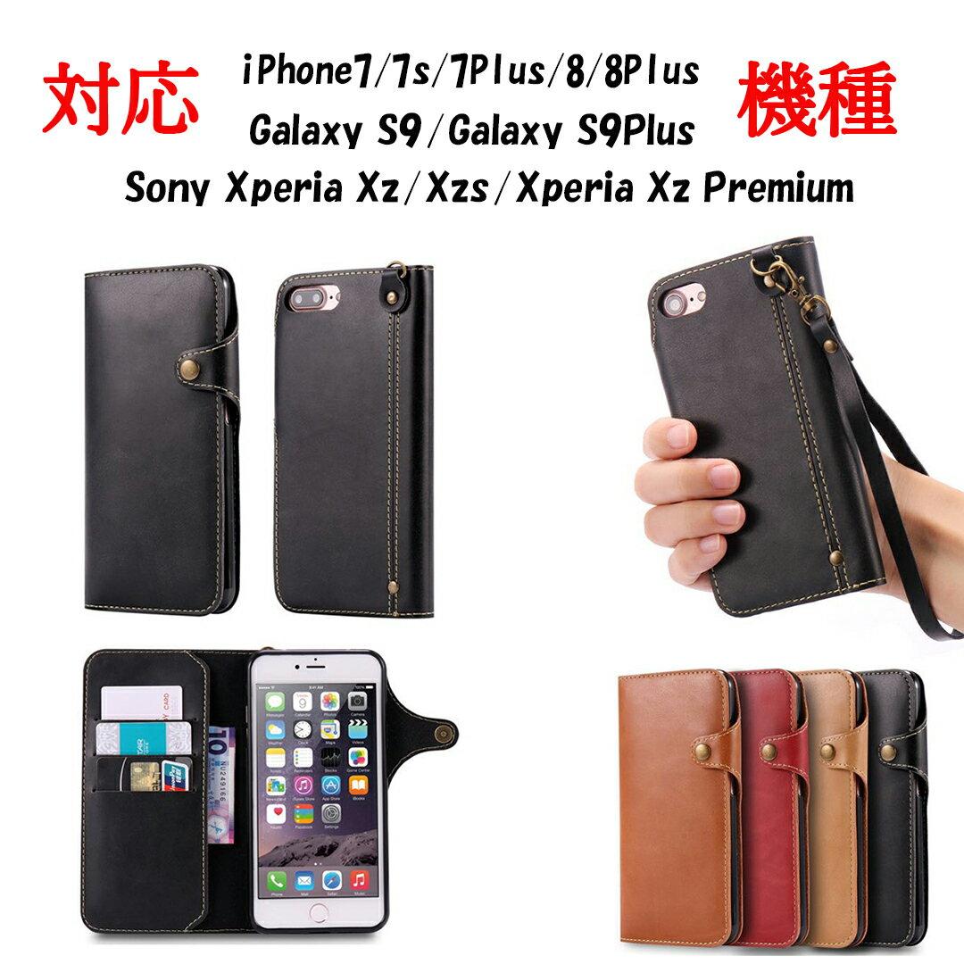 iPhone 8Plusケース/iPhone7Plusケース/iPhone7ケースGalaxy S9/Galaxy S9Plusケース/Sony Xperia Xz/Xzs/Xperia Xz premiumケース 手帳型 スタンド ストラップ カードポケット 財布型