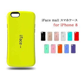 【あす楽】iFace mall ケース ifacemall iPhone 8 ケース iPhone8 ケース アイフォン8 ケース アイフォン 8 ケース iPhone 8 カバー iPhone8 カバー アイフォン8 カバー アイフォン 8 カバー iPhone ケース アイフォン ケース iPhone カバー iPhone 全機種対応 スマホケース