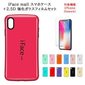 【あす楽】iFace mall ケース 【2.5D強化ガラスセット】 iPhoneSE2 SE2(第2世代) iPhone8 ifacemall iPhone7 Plus iPhone8 Plus iPhoneX iPhoneXS iPhoneXR iPhoneXS MAX アイフォン7 ケース Huawei P10 lite ケース P20lite novalite novalite2 honor8/9 ガラスフィルム